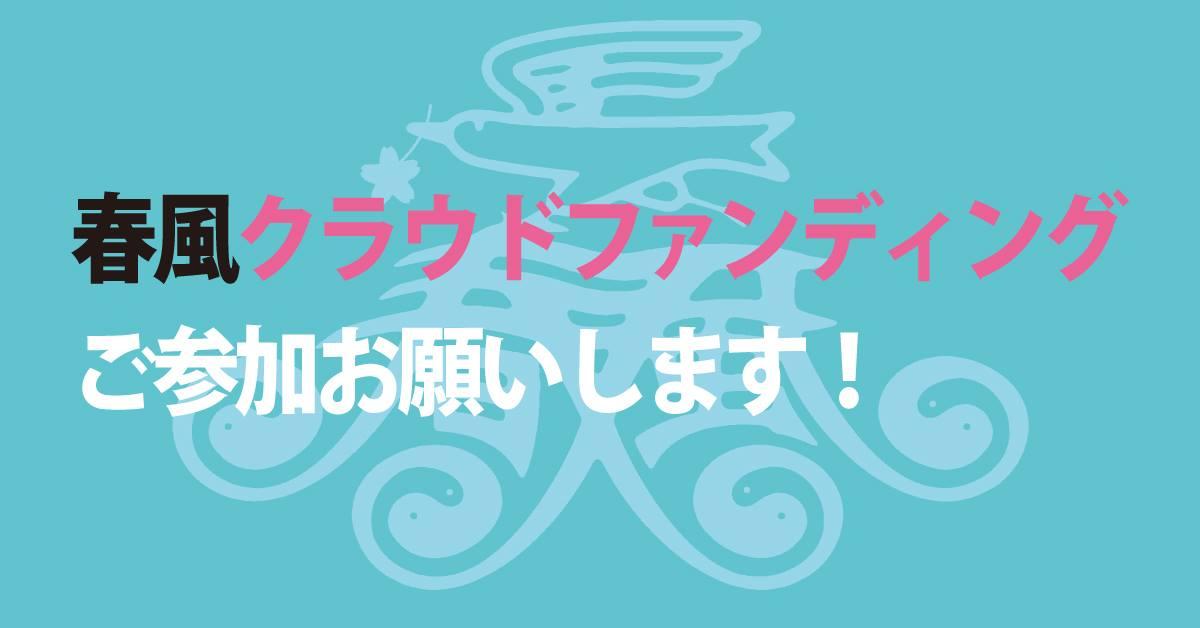春風クラウドファンディングご参加お願いします!