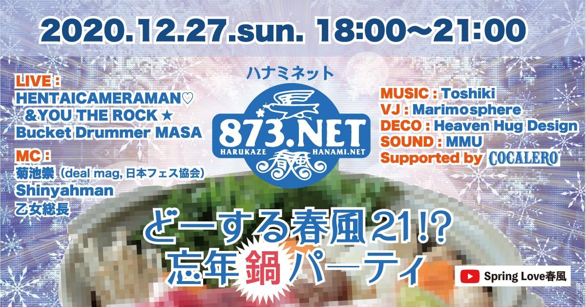 """『873net どーする春風21 !? 忘年""""鍋""""パーティー』"""